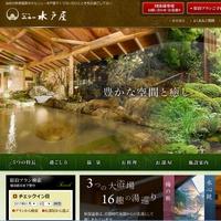 仙台の奥座敷/秋保温泉 ホテルニュー水戸屋